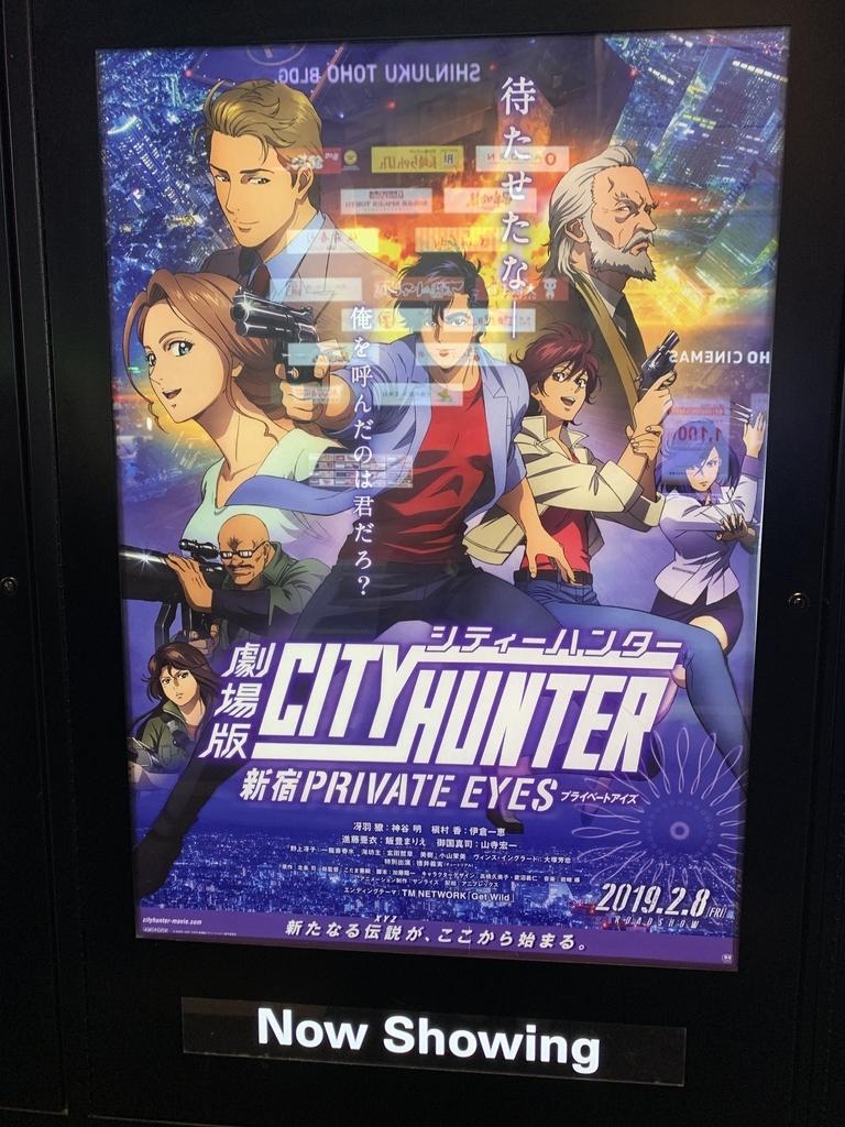 劇場版シティーハンター<新宿プライベート・アイズ>のポスター