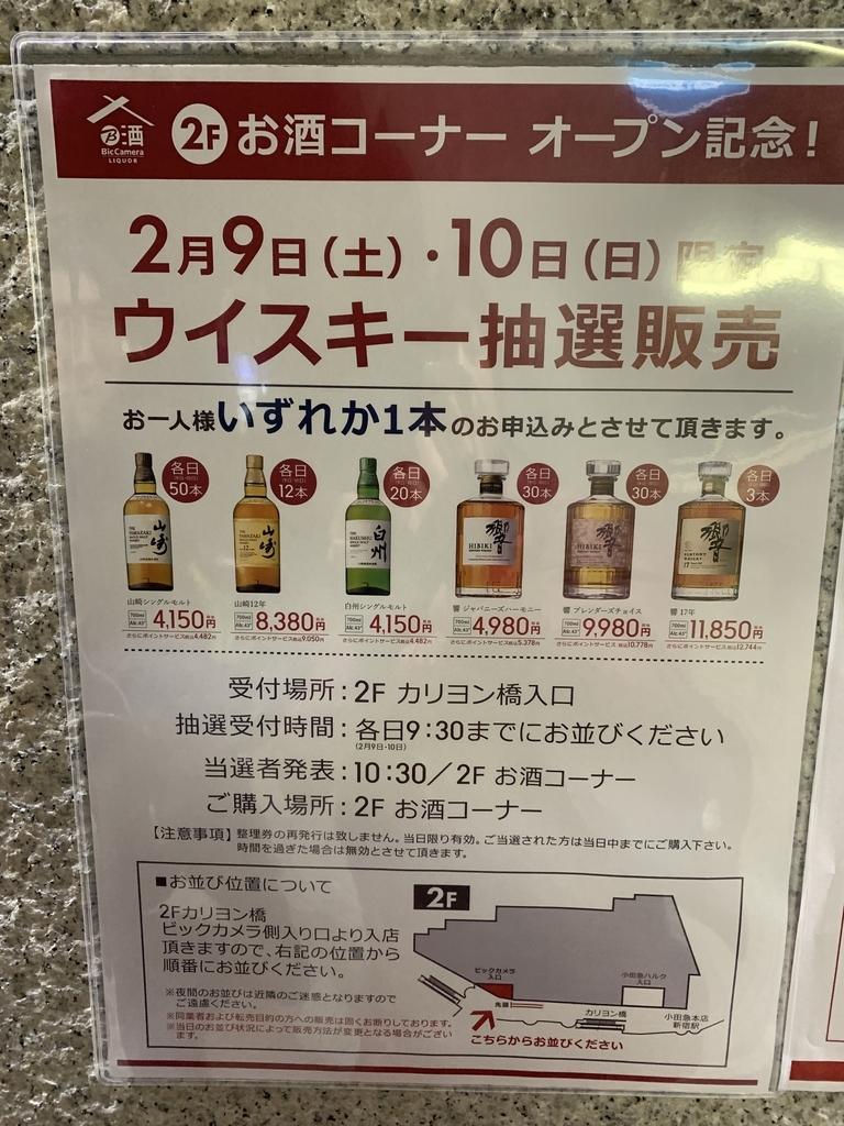 ビックカメラ新宿西口店2/9(土)、2/10(日)イベント、ウイスキー抽選販売