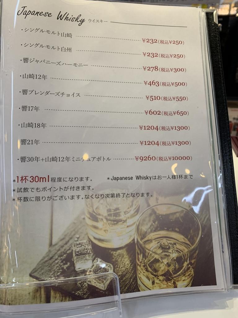 ビックカメラ新宿西口店・お酒コーナー内有料試飲ブース、試飲メニュー