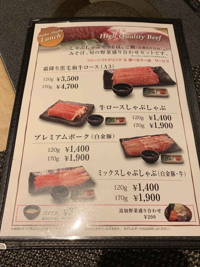 しゃぶしゃぶセットも、1,400円から食べられる