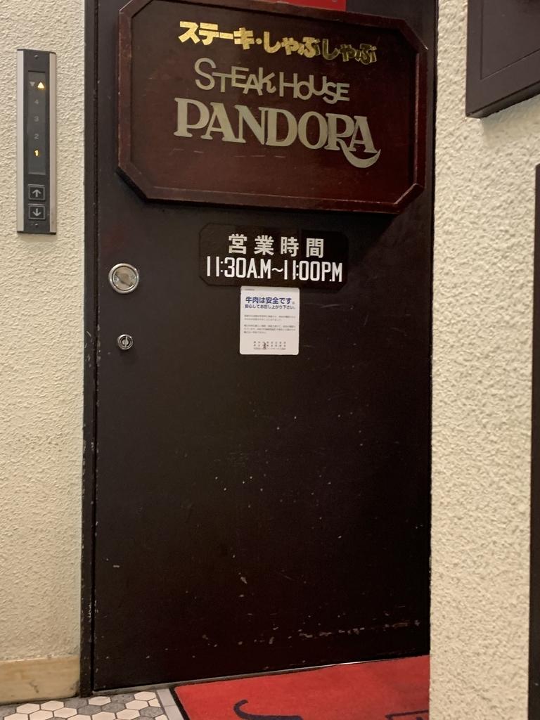 パンドラ 新宿西口店の入口