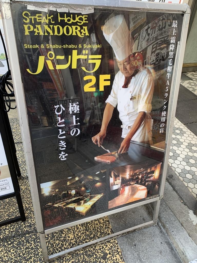 パンドラ 新宿西口店の入口にあるポスター