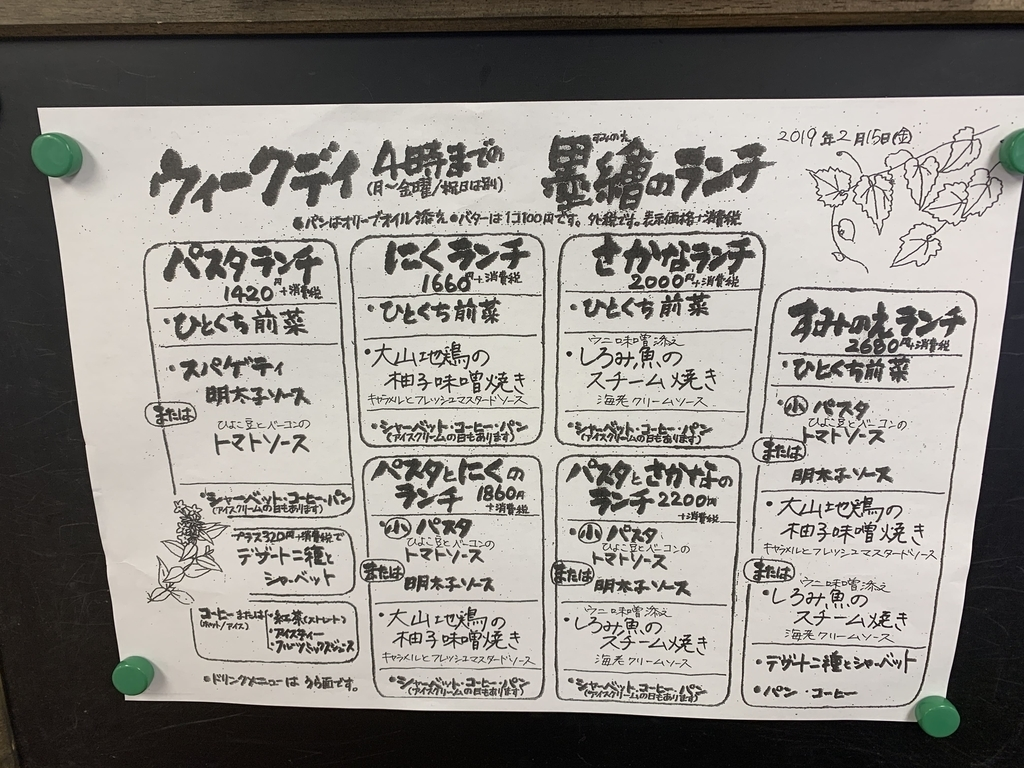 新宿の「レストラン墨繪(墨絵・すみのえ)」平日ランチのメニュー一例