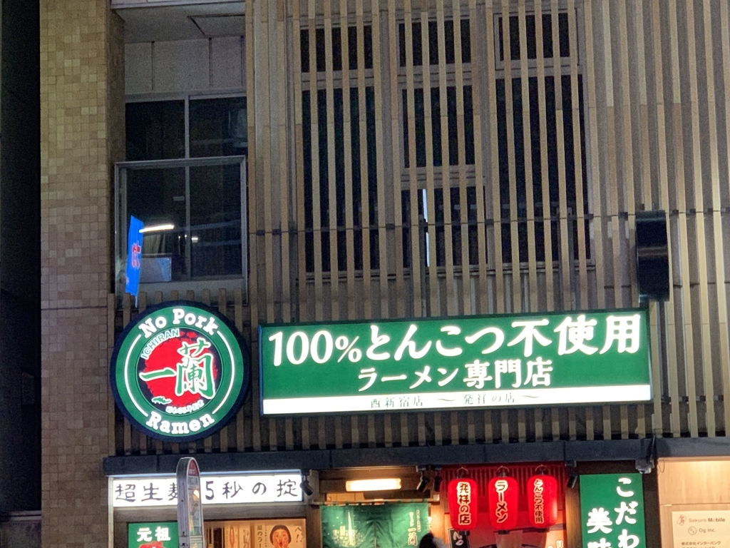 一蘭 西新宿店、100%とんこつ不使用ラーメン専門店の入口