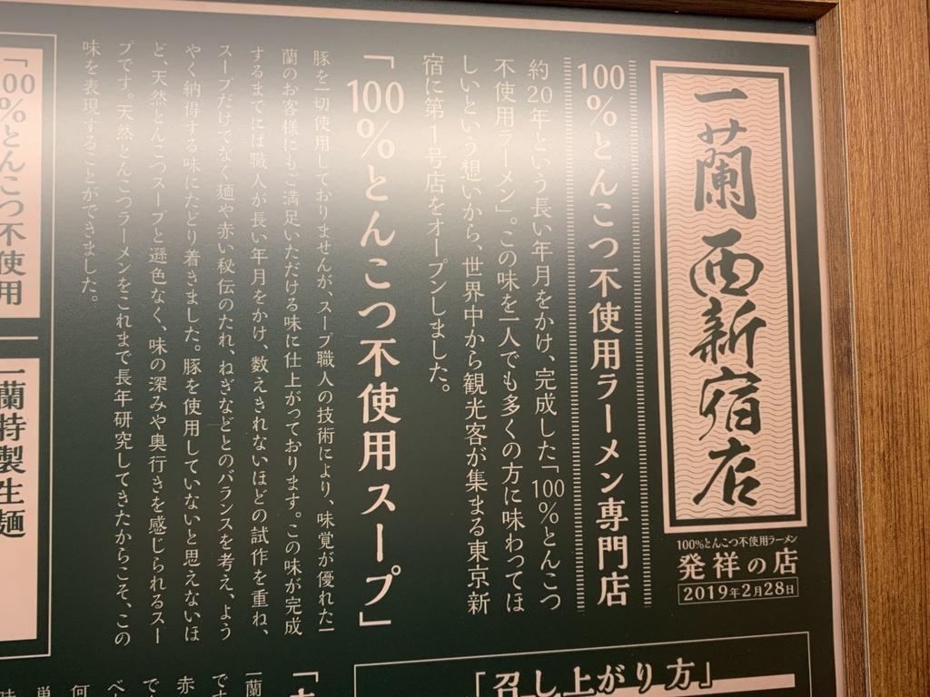 一蘭 西新宿店、100%とんこつ不使用ラーメン専門店は、西新宿が発祥の店