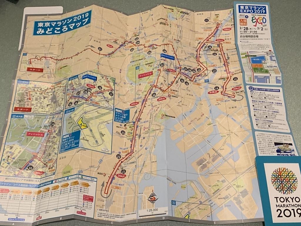 東京マラソン 2019 応援ガイド
