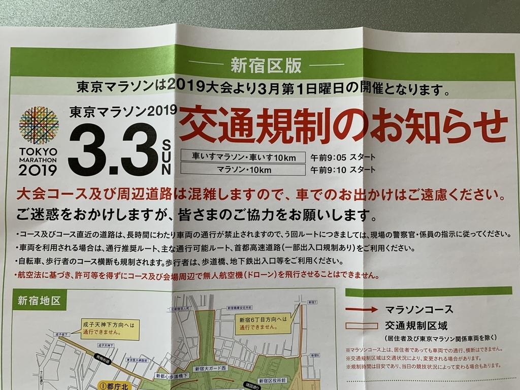 東京マラソン 2019交通規制(西新宿エリア)