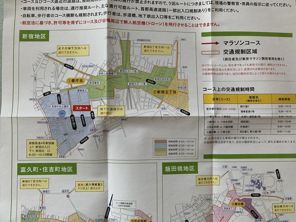 東京マラソン 2019 交通規制(西新宿エリア)
