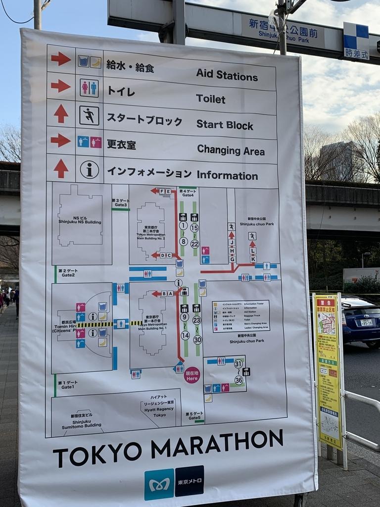 東京マラソン 2019 スタート地点マップ