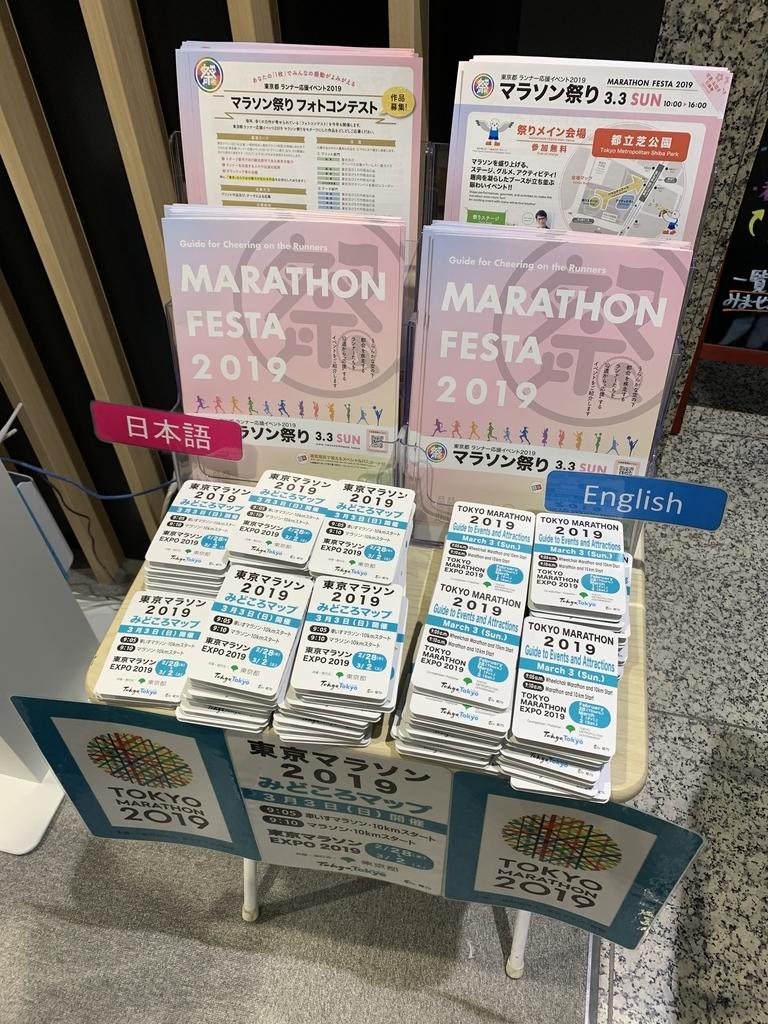 東京マラソン 2019 、都庁観光案内所にあった見どころマップ