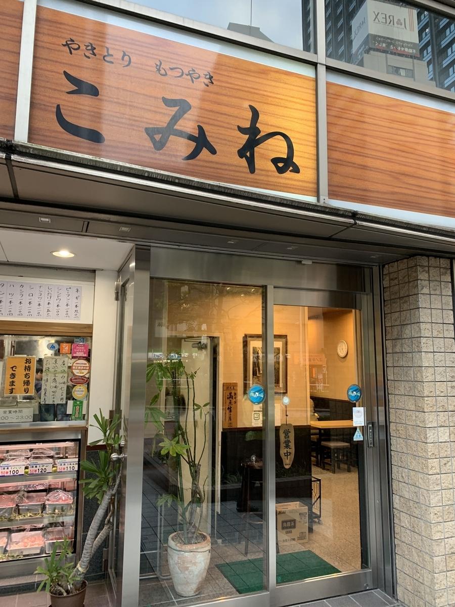 西新宿「やきとり もつやき こみね」入口