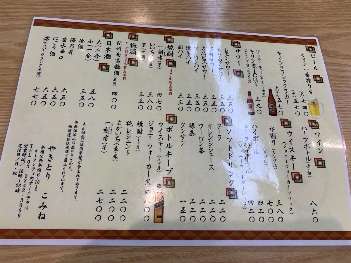 西新宿「やきとり もつやき こみね」のメニュー