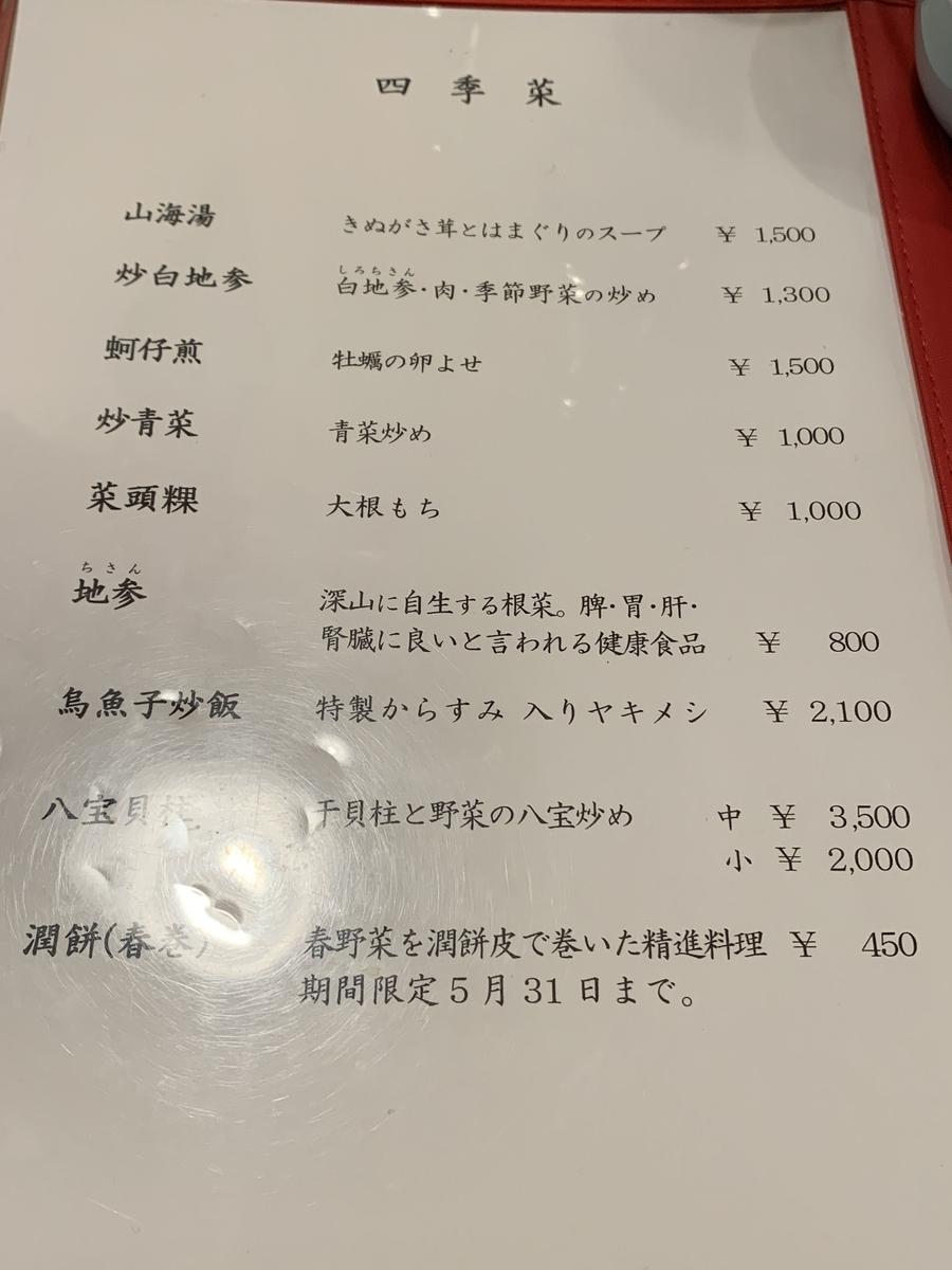 西新宿五丁目「山珍居」の季節メニュー