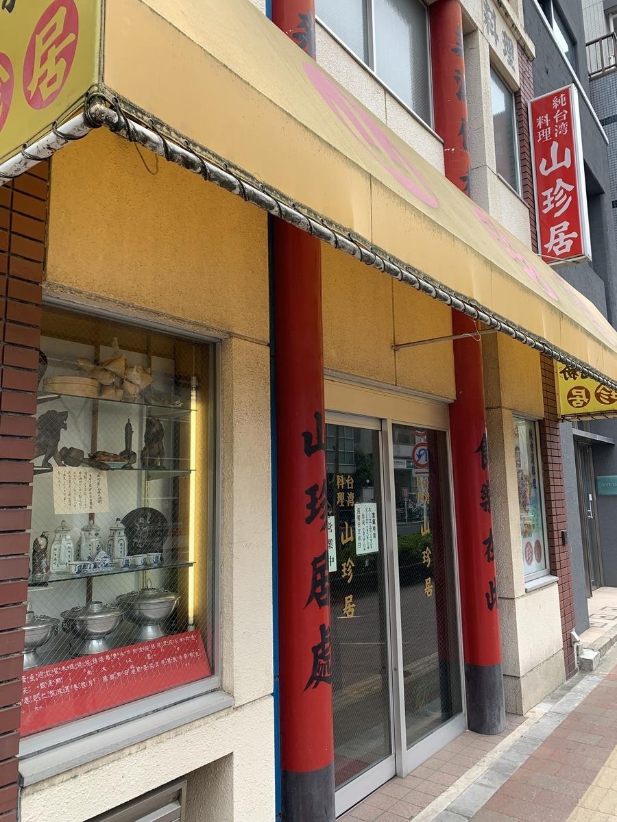 西新宿五丁目「山珍居」の入口