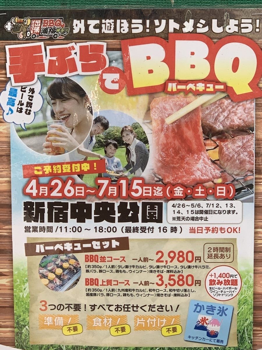 新宿中央公園でバーベキュー!2019年夏も開催決定告知ポスター