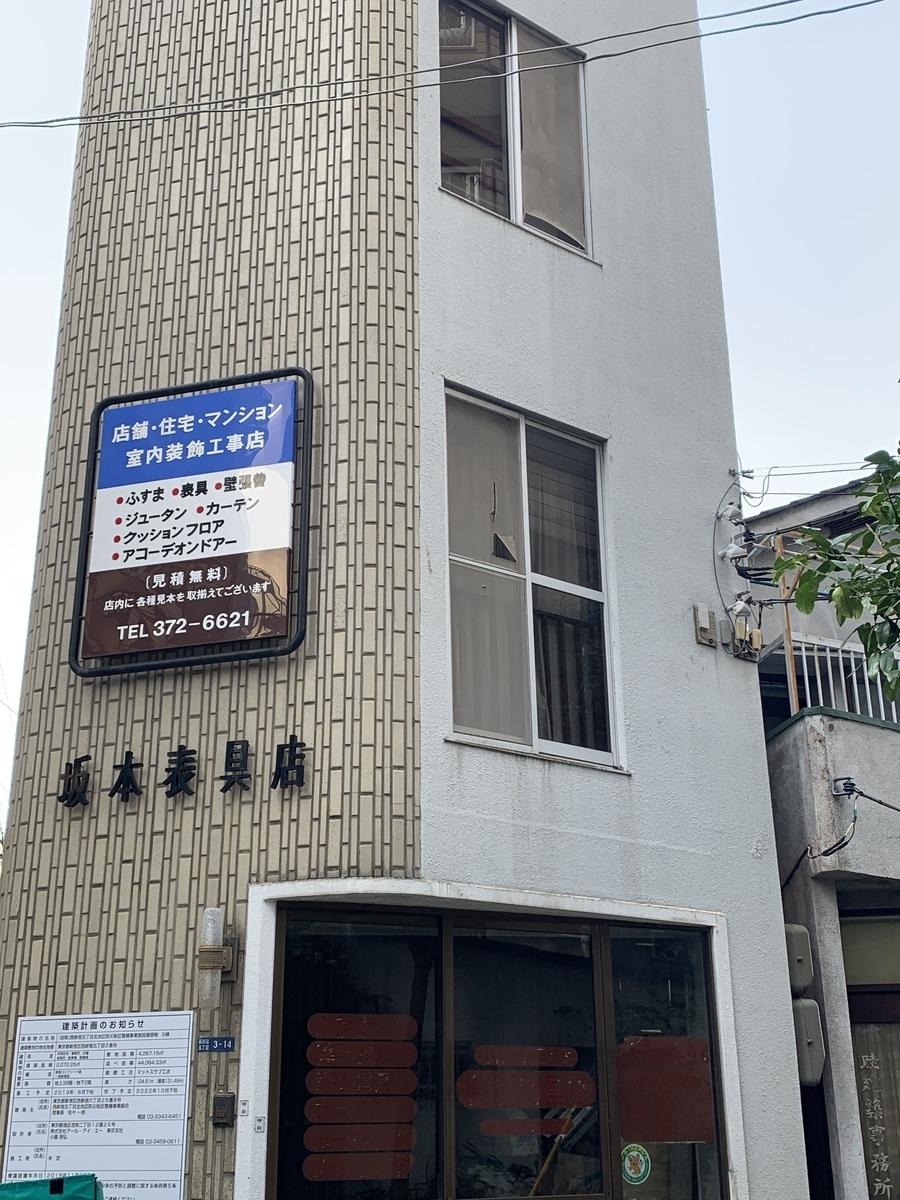 f:id:nishishinjyuku:20190428102258j:plain