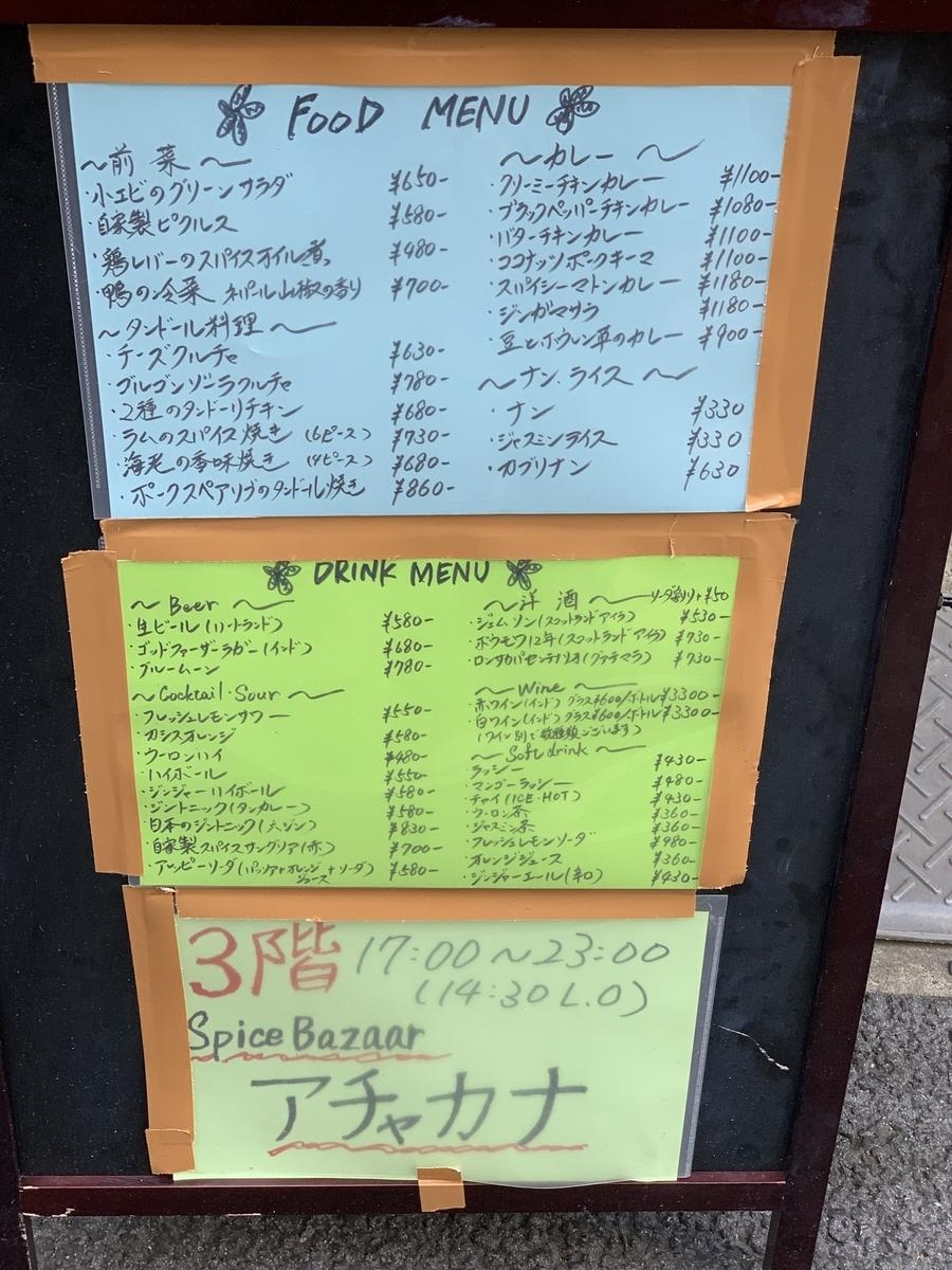西新宿「スパイスバザール アチャカナ」、夜メニューの看板