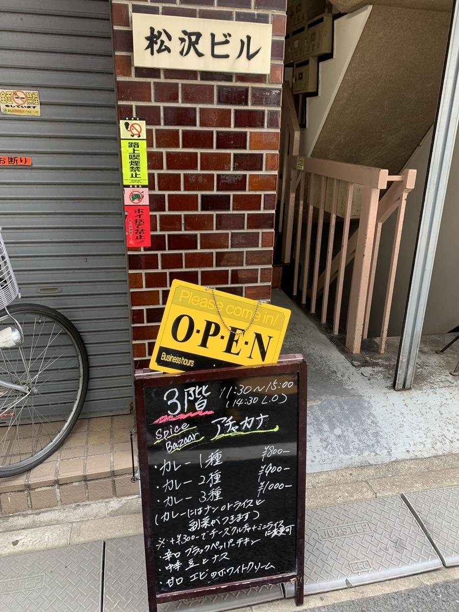 西新宿「スパイスバザール アチャカナ」店舗が入っているビルの入口