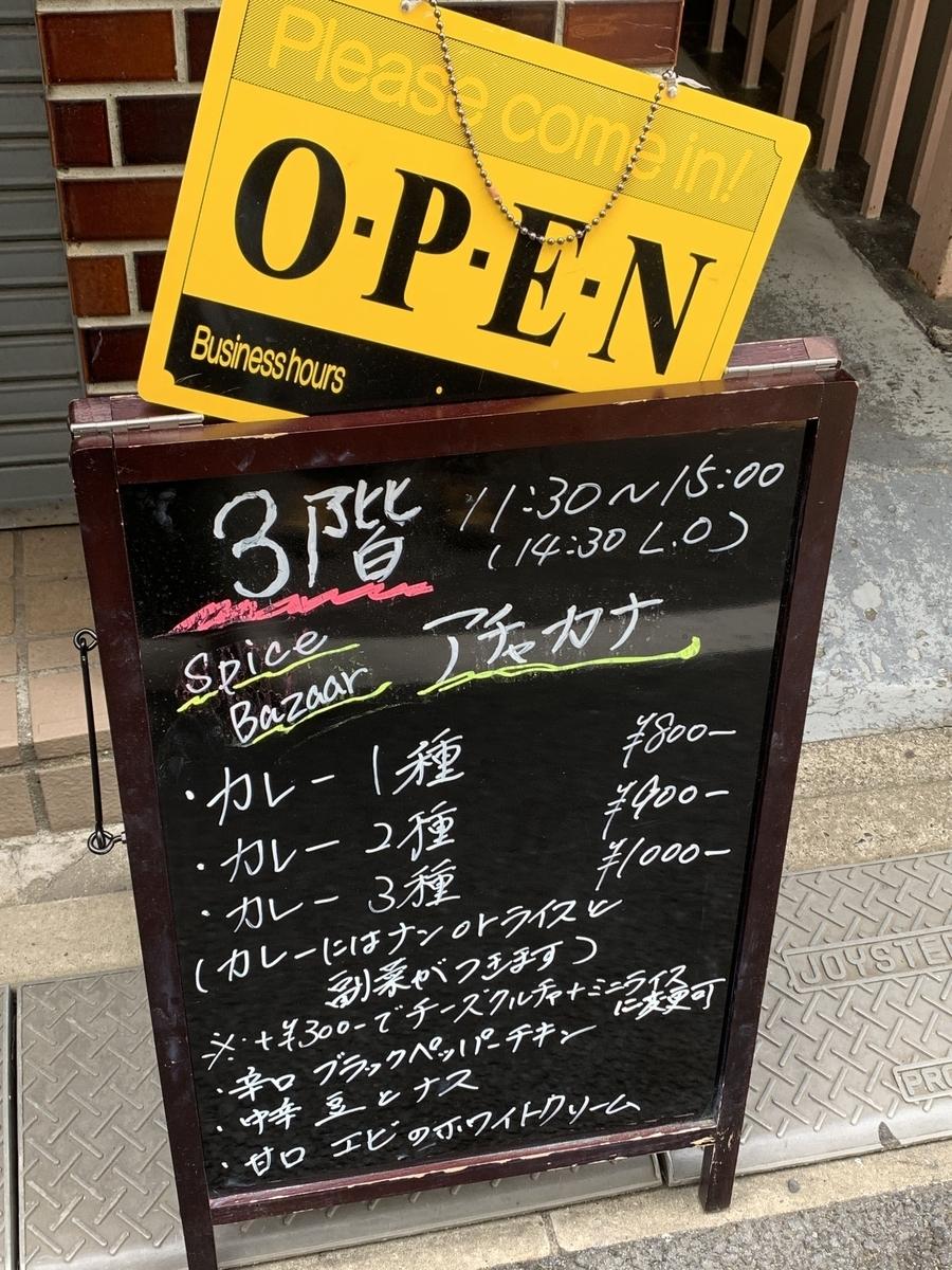 西新宿「スパイスバザール アチャカナ」店舗が入っているビル前にあるランチメニューの看板