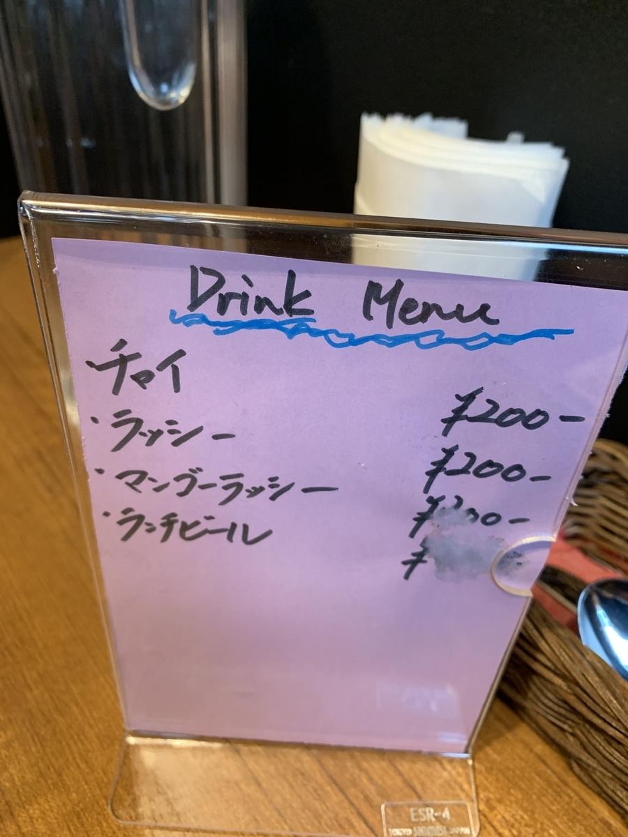 西新宿「スパイスバザール アチャカナ」ランチドリンクメニュー