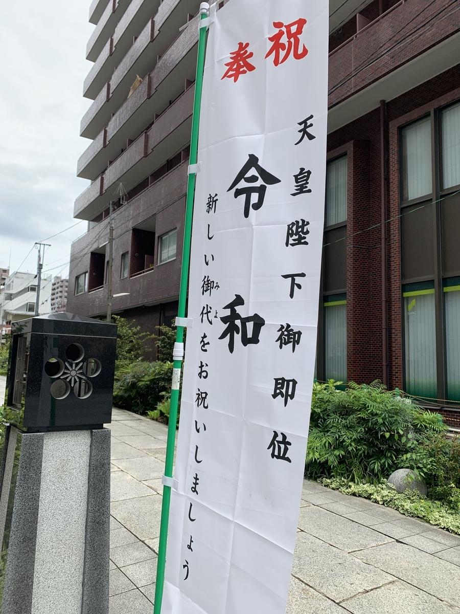 西新宿・成子天神社、令和のぼり