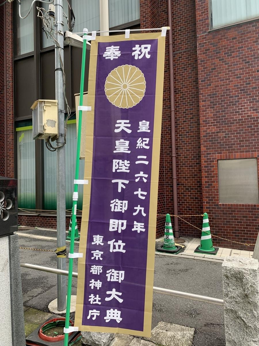西新宿・成子天神社