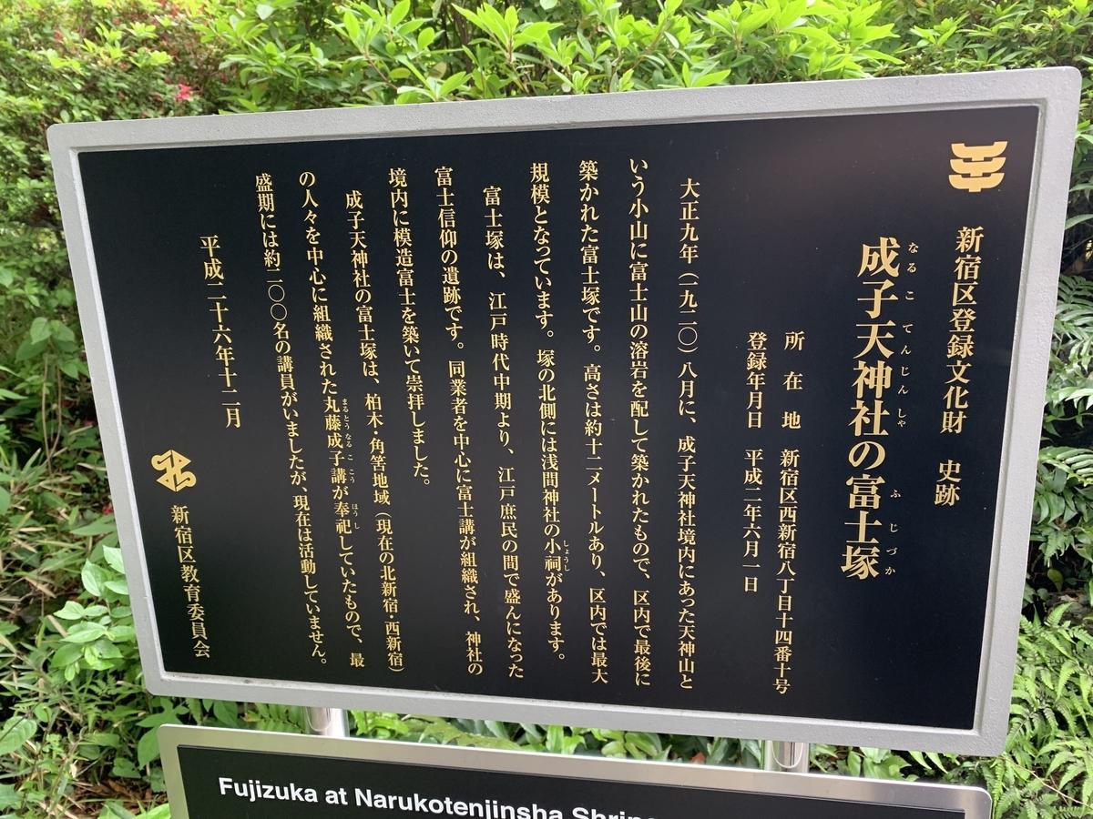 西新宿・成子天神社の富士塚(新宿区登録文化財)