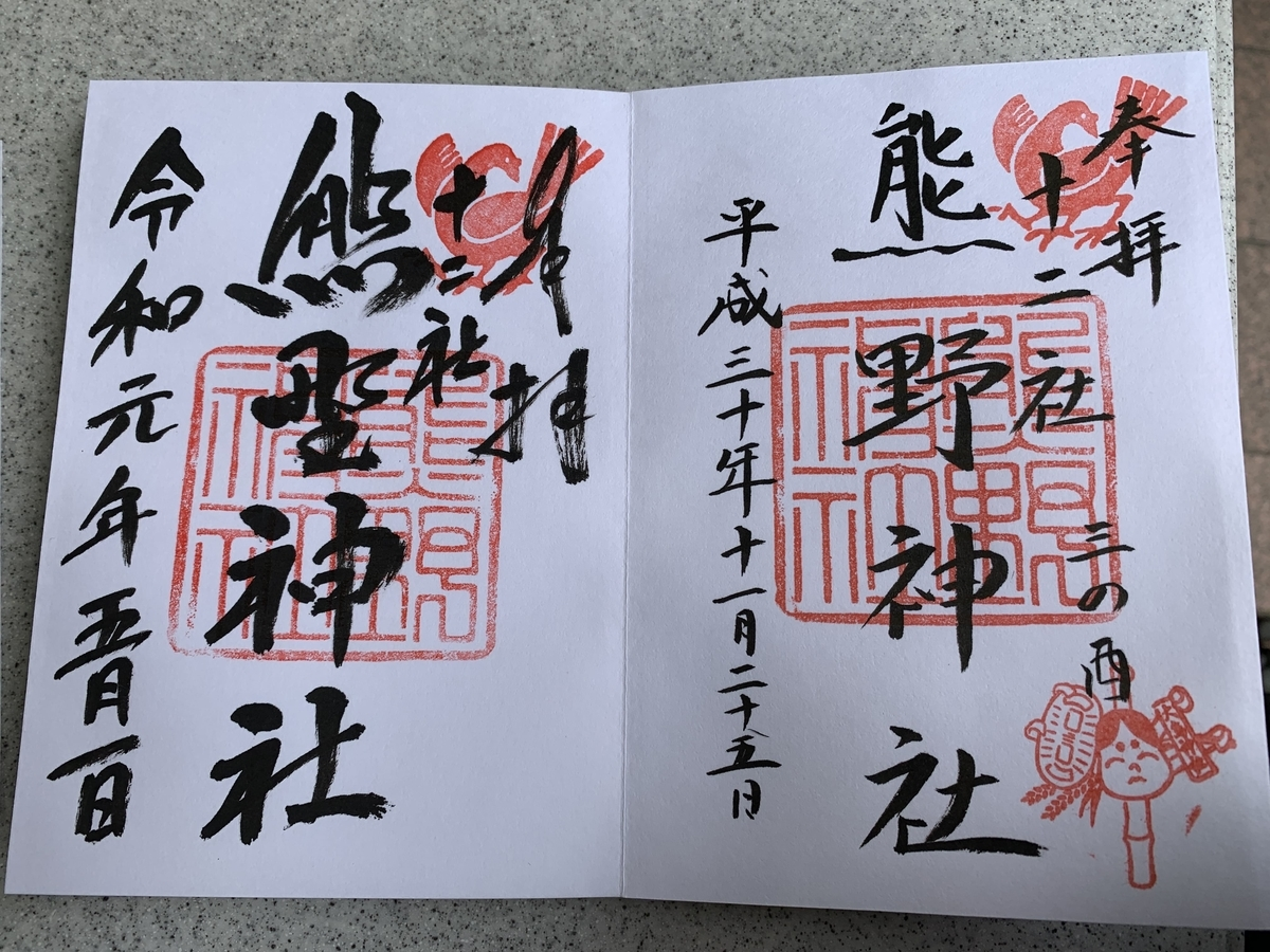 西新宿・熊野神社の令和元年御朱印と平成の御朱印(酉の市)