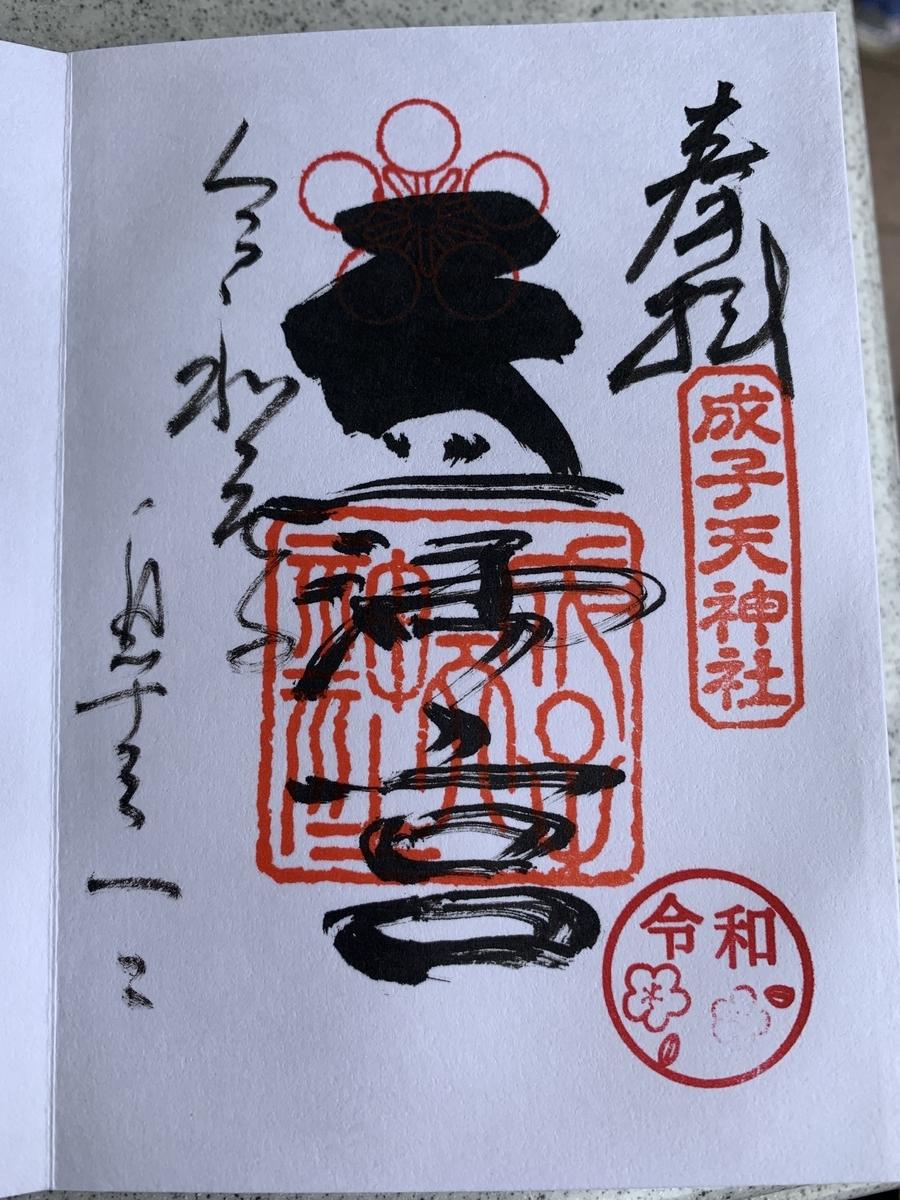 西新宿・成子天神社の令和元年御朱印