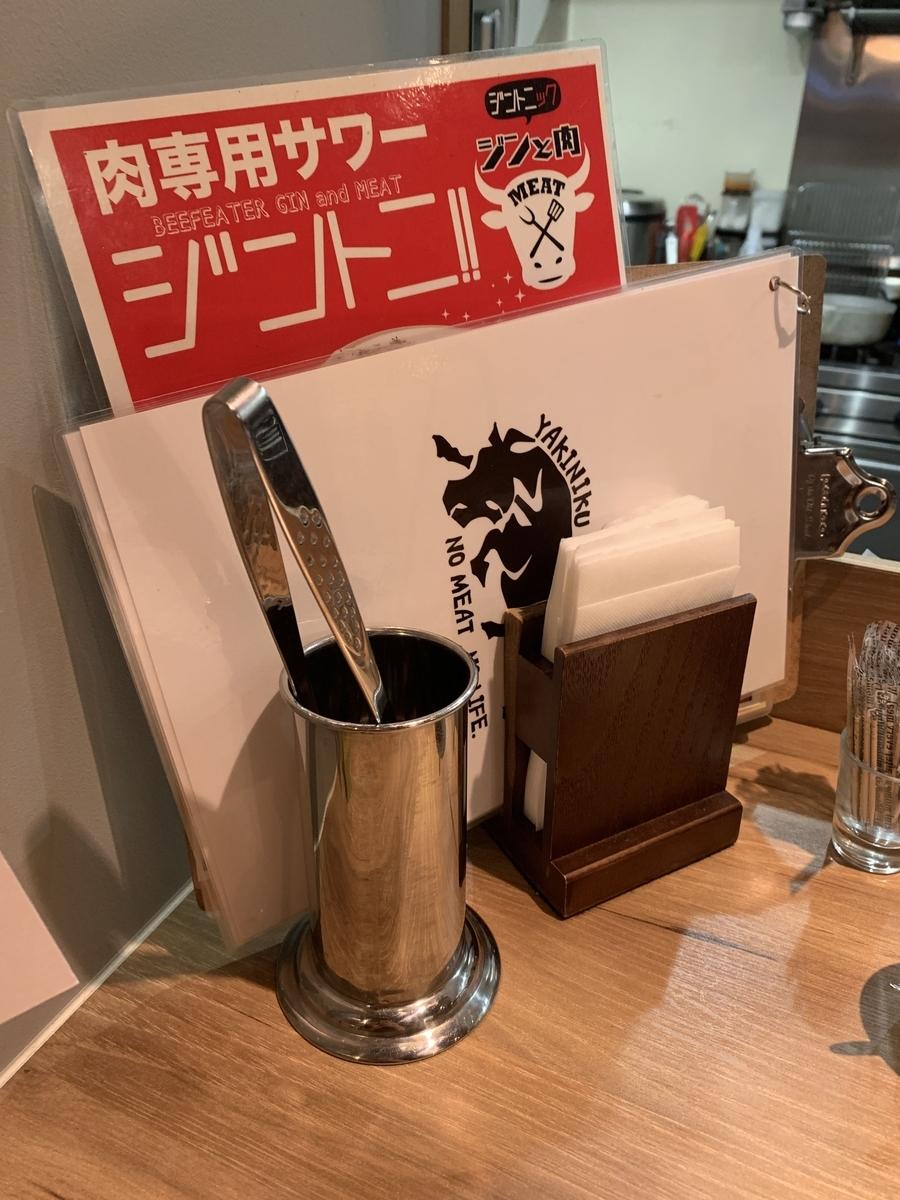 西新宿「ノーミートノーライフ5号店(NO MEAT, NO LIFE. 5go.)」のトングやメニューなど