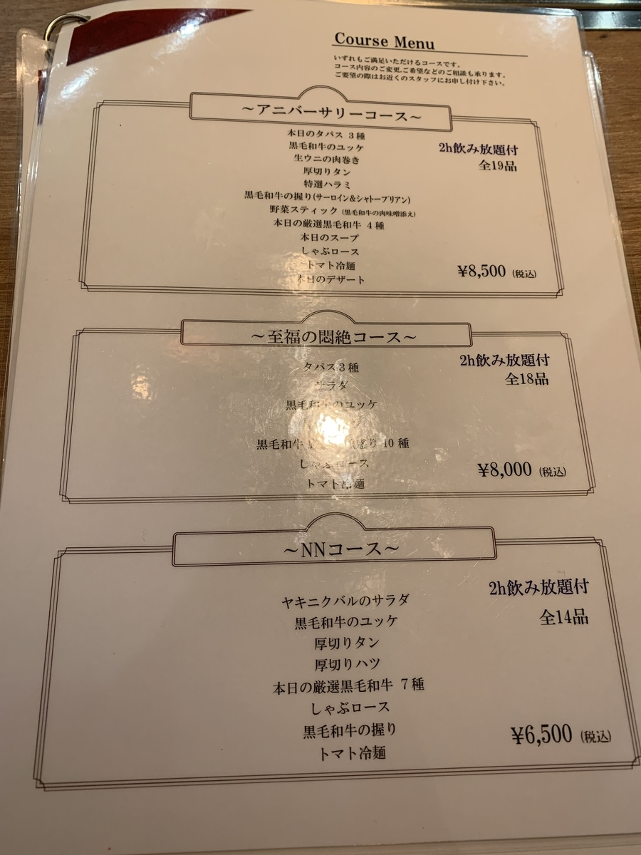 西新宿「ノーミートノーライフ5号店(NO MEAT, NO LIFE. 5go.)」のコースメニュー