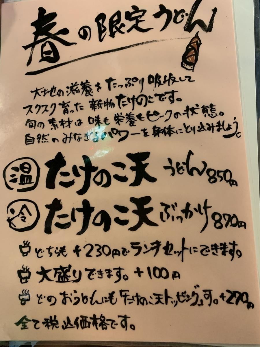 西新宿「一滴八銭屋」ランチ(春の限定うどん)