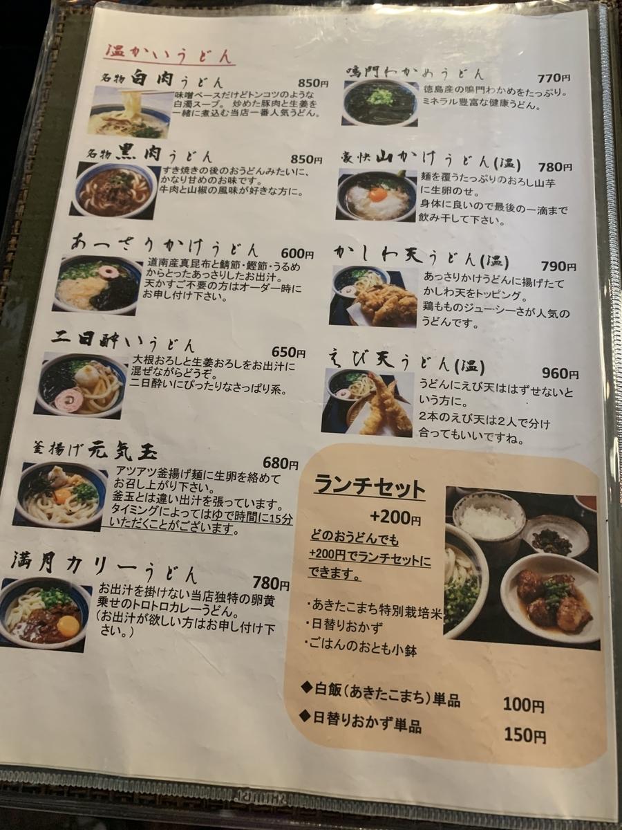 西新宿「一滴八銭屋」メニュー