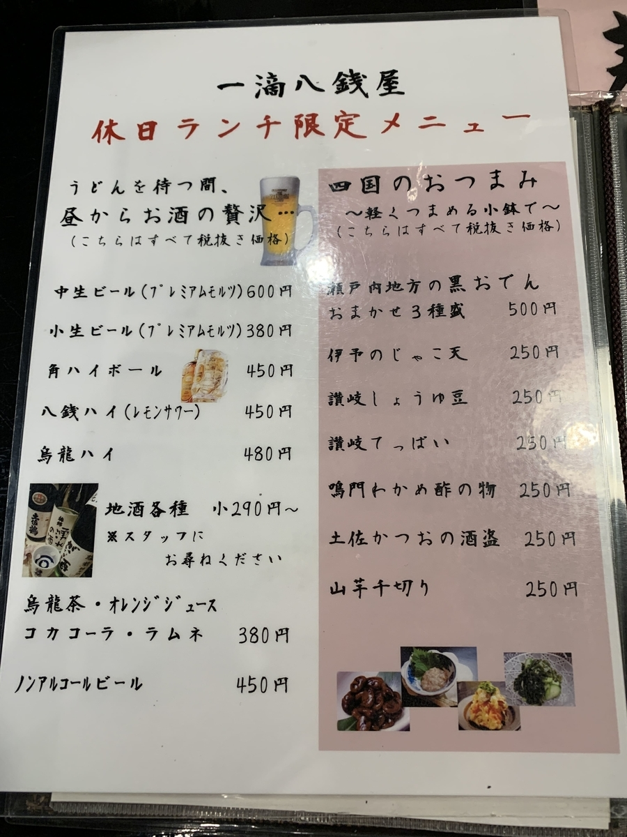 西新宿「一滴八銭屋」休日ランチ限定メニュー