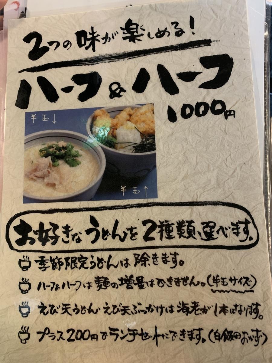 西新宿「一滴八銭屋」ランチメニュー(ハーフ&ハーフ)