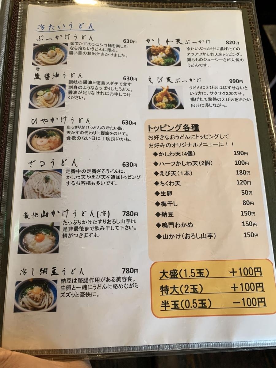 西新宿「一滴八銭屋」ランチメニュー