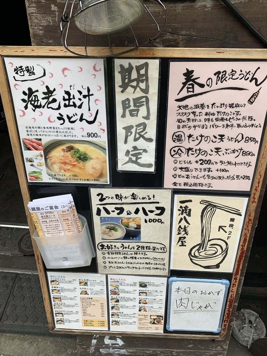 西新宿「一滴八銭屋」ランチの看板
