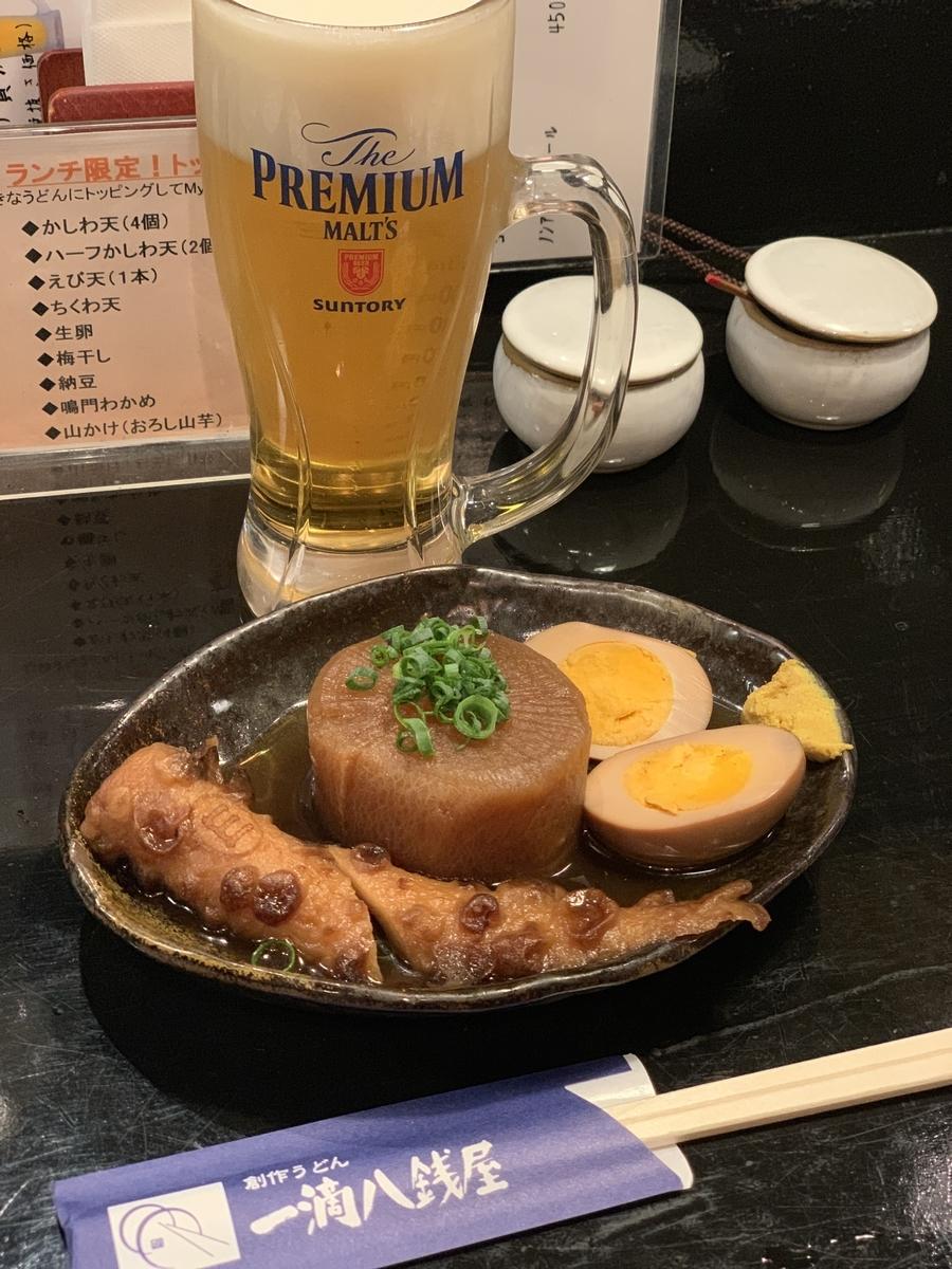 西新宿「一滴八銭屋」ランチ(生ビールとおでん)