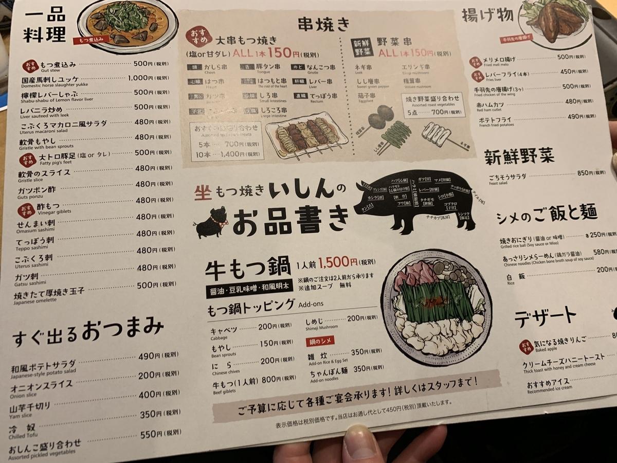 「坐もつ焼き いしん 新宿大ガード店」のメニュー【西新宿・居酒屋】