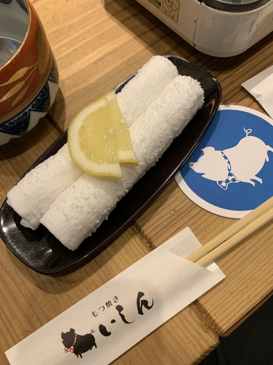 「坐もつ焼き いしん 新宿大ガード店」のおしぼり【西新宿・居酒屋】