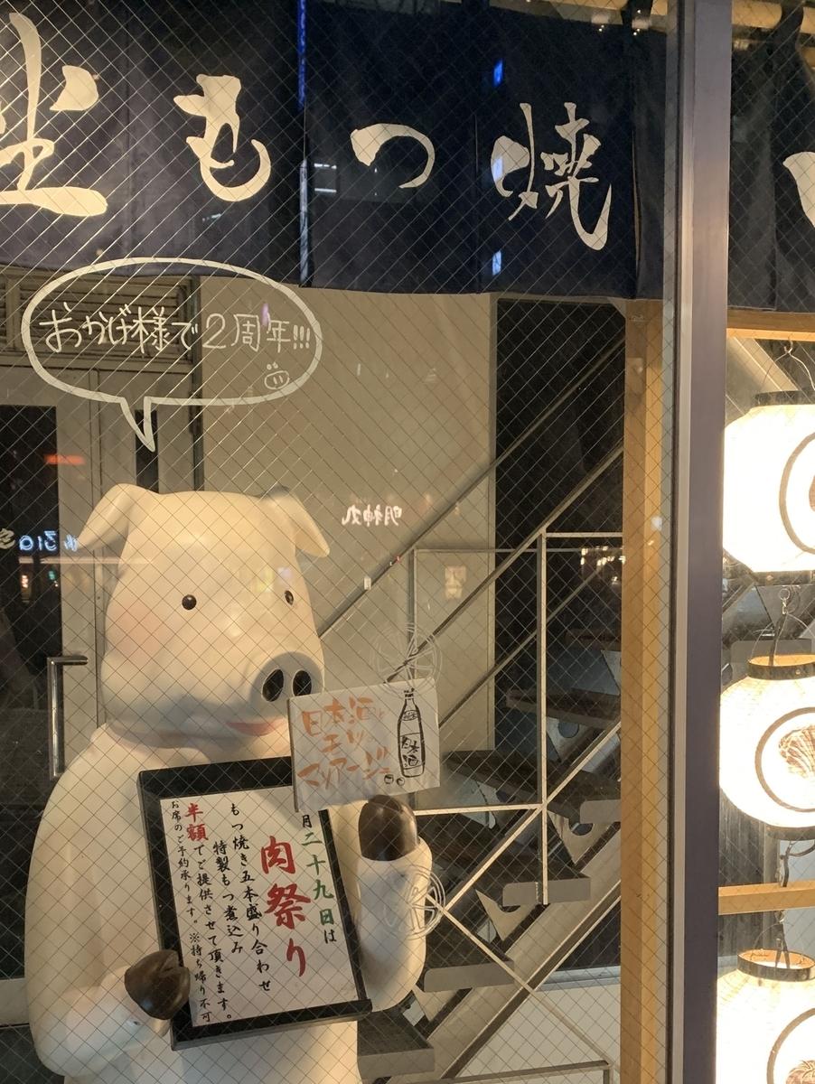f:id:nishishinjyuku:20190622122703j:plain