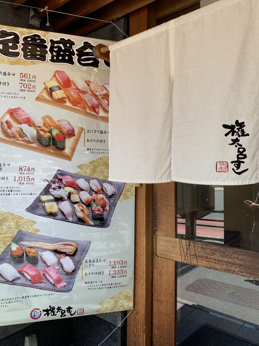 「権太呂すし 西新宿店 」の外観