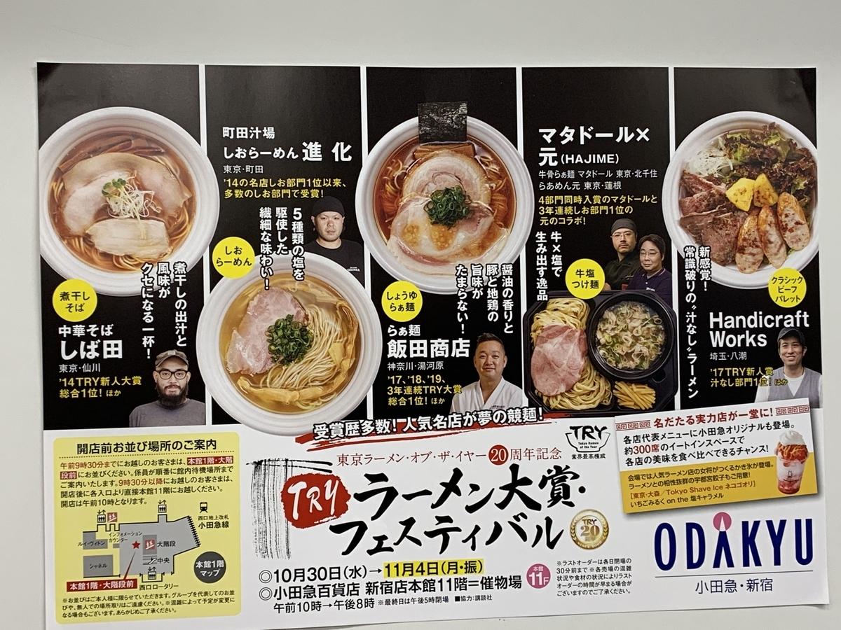東京 ラーメン・オブ・ザ・イヤー20周年記念 TRY ラーメン大賞・フェスティバル