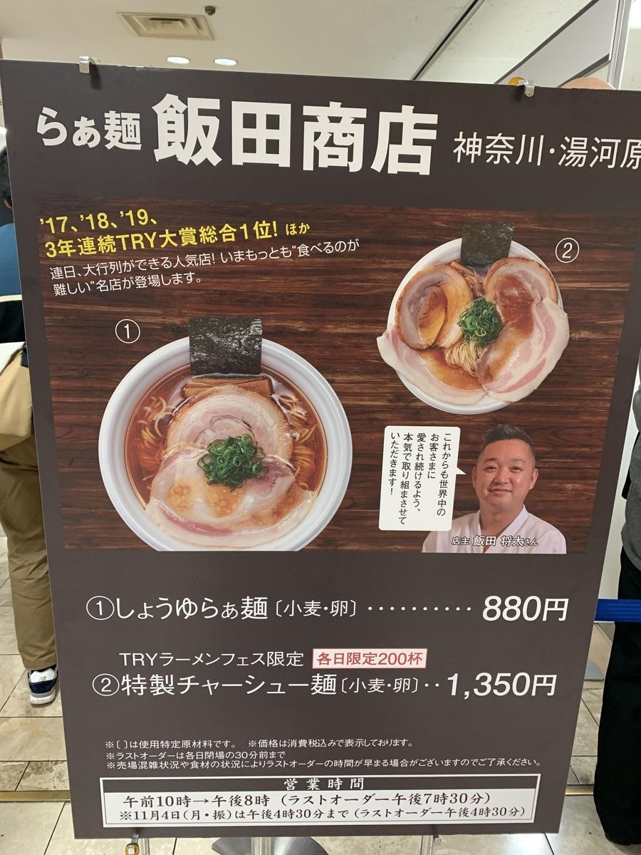 らぁ麺「飯田商店」の「しょうゆらぁ麺」と、TRYラーメンフェス限定メニュー「特製チャーシュー麺」