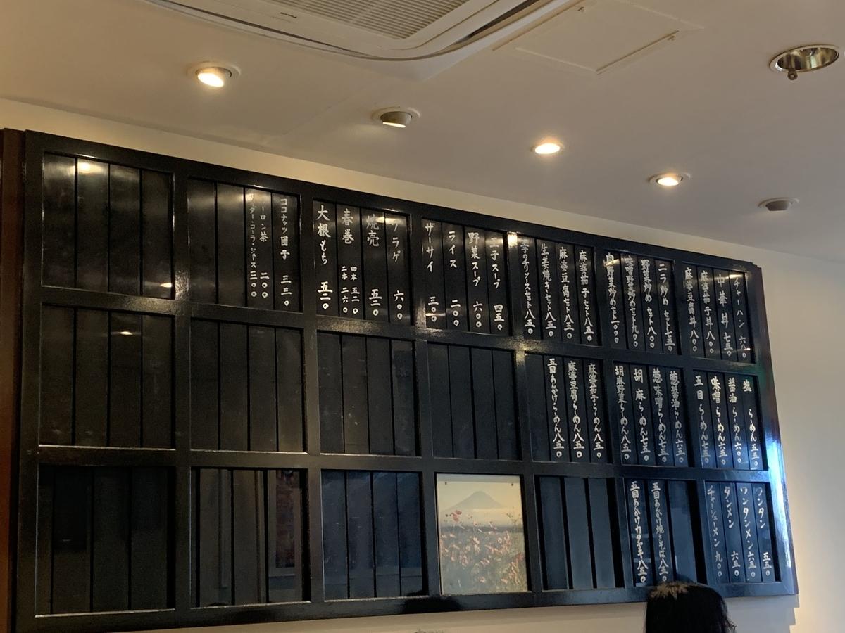 西新宿五丁目の町中華「富城屋」のメニュー