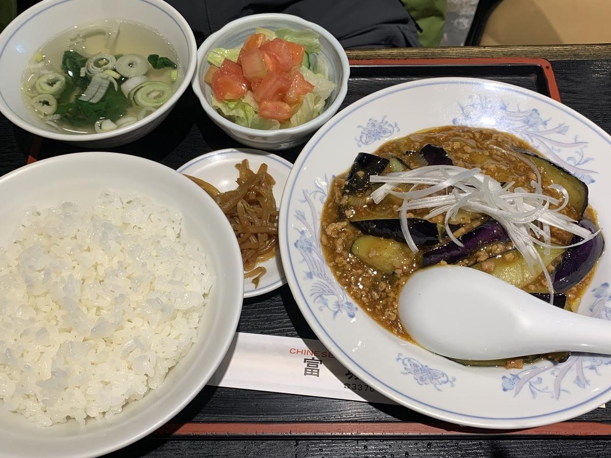 西新宿五丁目駅前の町中華「富城屋」の麻婆茄子定食