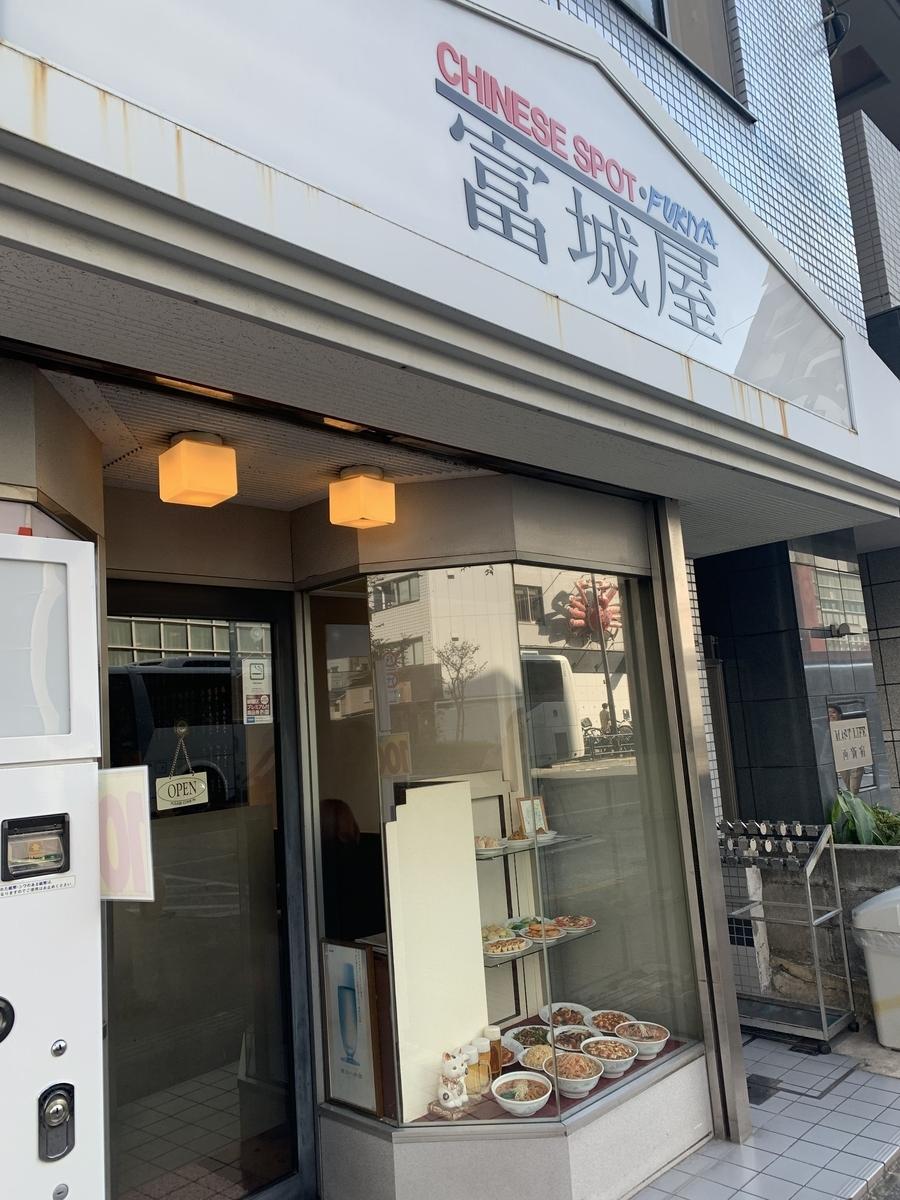 西新宿五丁目駅前「富城屋」の入口