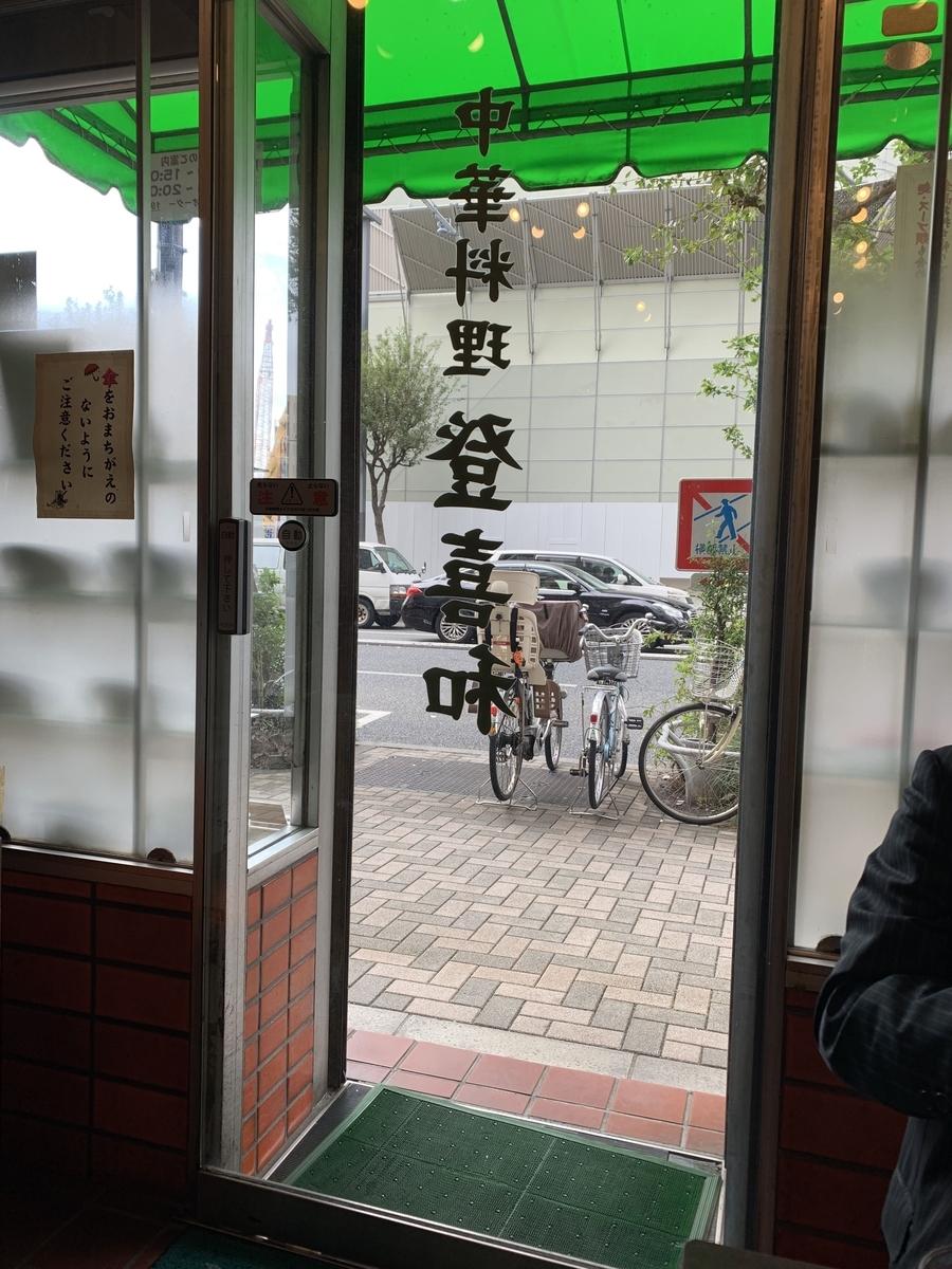 西新宿・町中華「登喜和」の店内からの景色