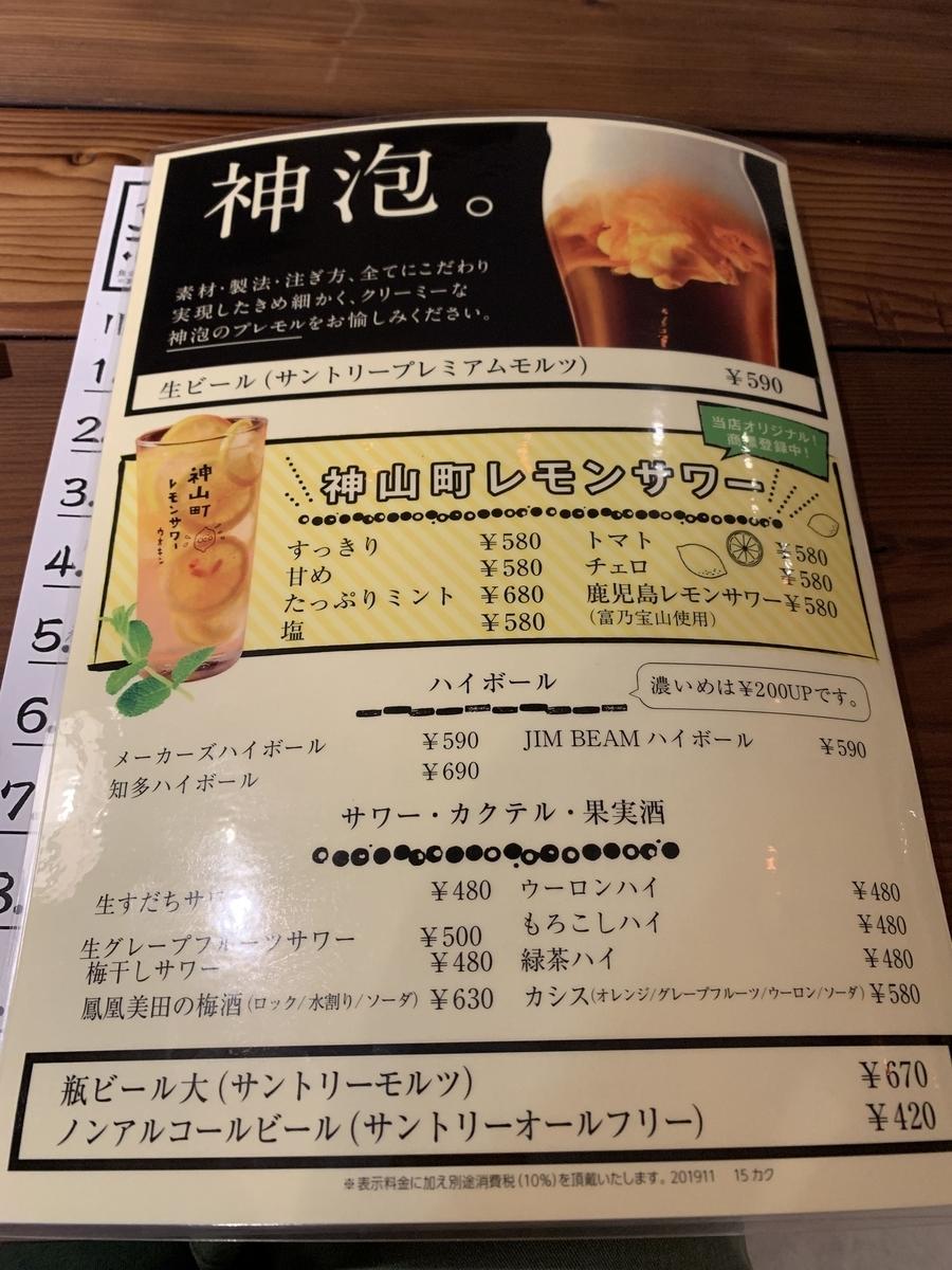 「飯場魚金」(西新宿)のドリンクメニュー