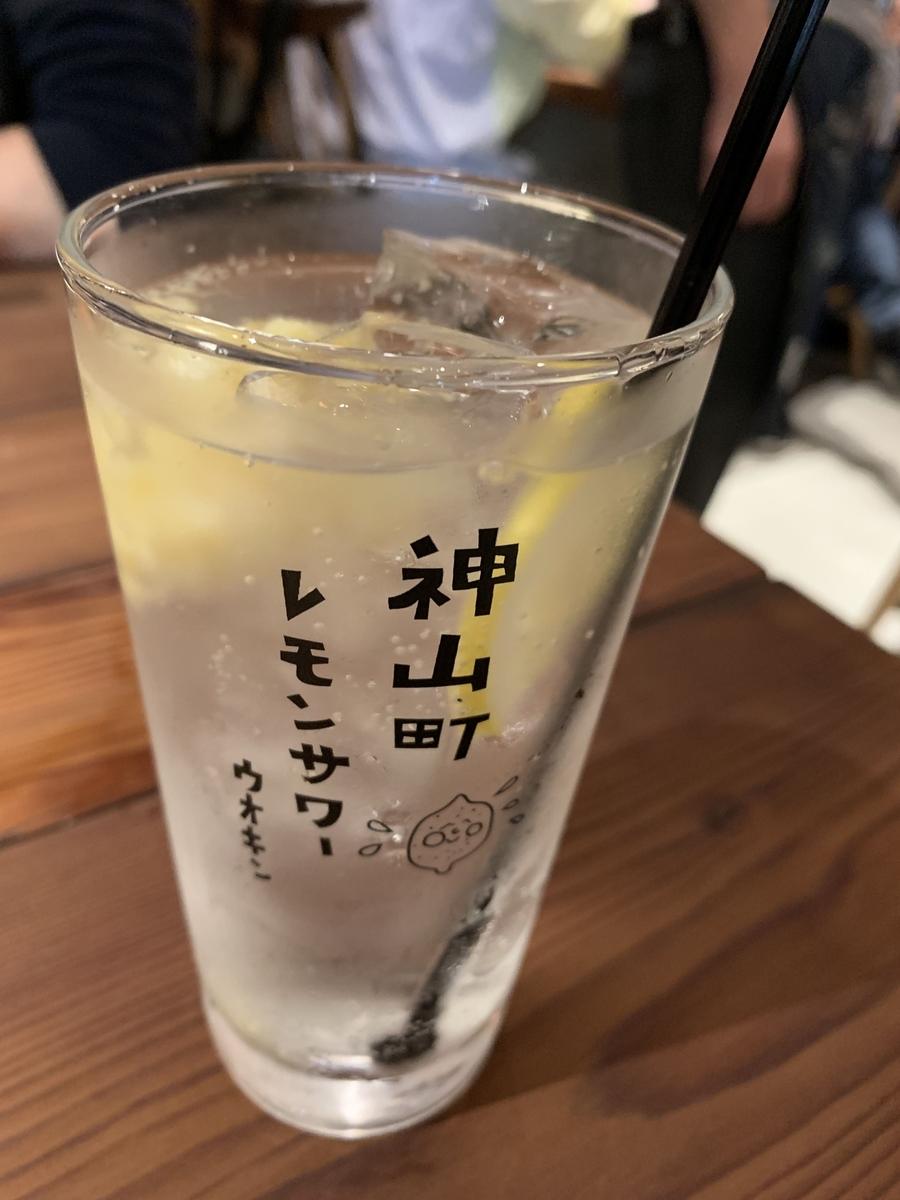 「飯場魚金」(西新宿)の「神山町レモンサワー」